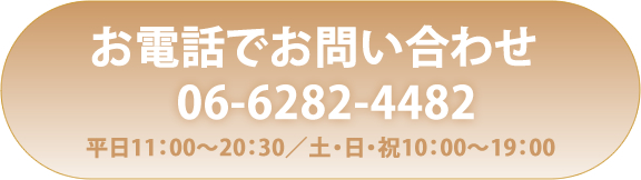 お電話でお問合せ06-6282-4482