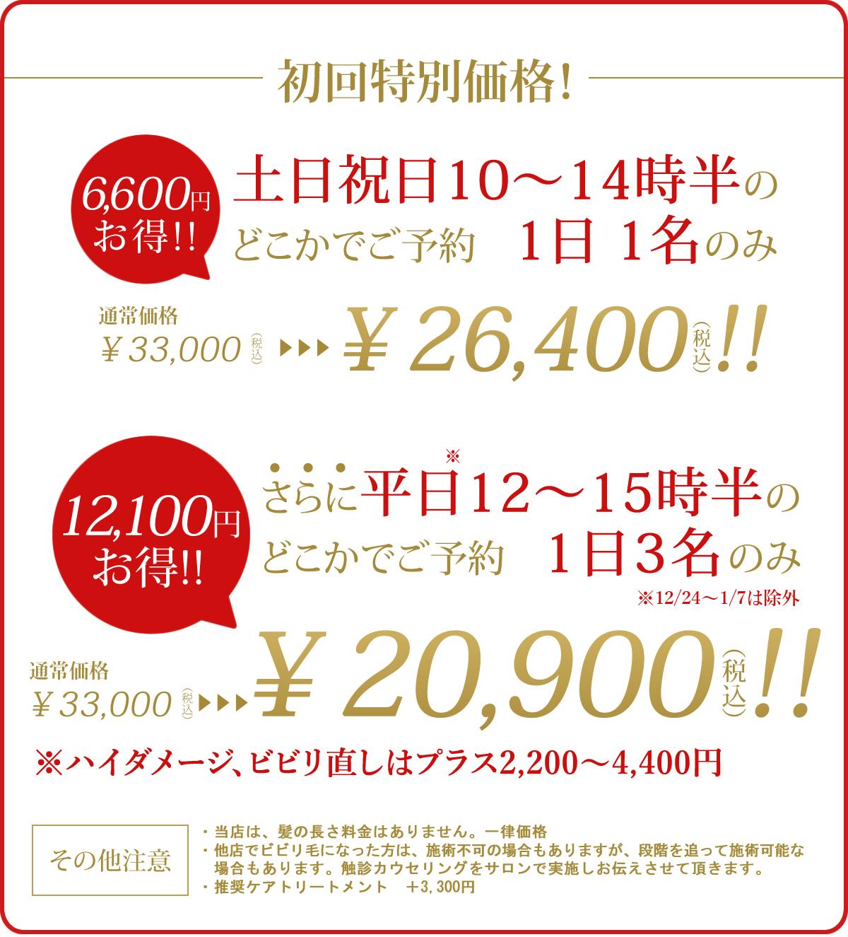 通常価格¥35000(税別)→\30,000(税別)